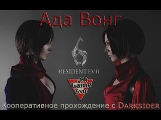 Resident evil 6 стрим №8 кооперативное прохождение с Максом ака Darksider (компания Ады Вонг)
