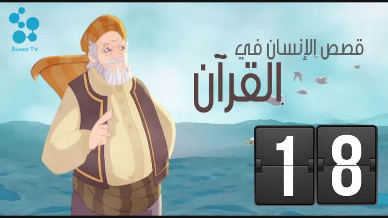 قصص الانسان في القران - موسم 1 - حلقة 18