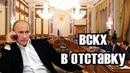 Путин распустит Госдуму и отправит Кабмин в отставку Россиян ждет неожиданный конец года