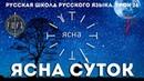 Русская Школа Русского Языка Урок 26 ЯСНА СУТОК часть 4 Виталий Сундаков