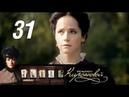 Тайны госпожи Кирсановой. Мертвец. 31 серия (2018) Исторический детектив @ Русские сериалы