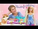 Бантики косички • Алёна и кукла Барби открывают зоомагазин из Плей До!