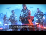 Трейлер Battlefield V — «Команда».