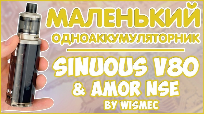 Wismec Sinuous V80 Amor NSE | МАЛЕНЬКИЙ ОДНОАККУМУЛЯТОРНИК 😎
