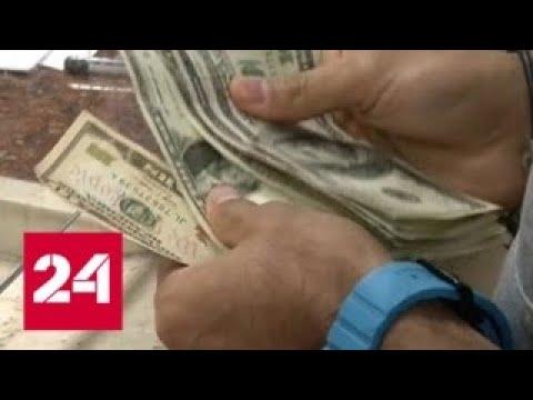 Эксперт об экономических рычагах влияния США, долларе и разведке - Россия 24