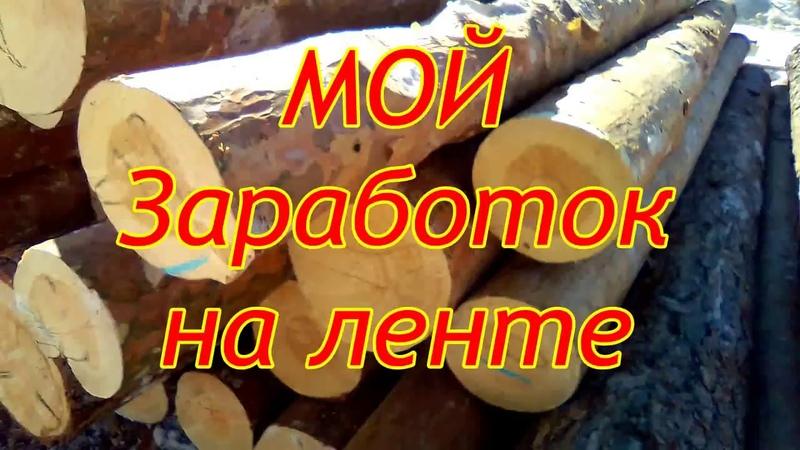 Сколько зарабатывают на ленточной пилораме в Иркутской области - Братск Работа на лесопилке в Сибири