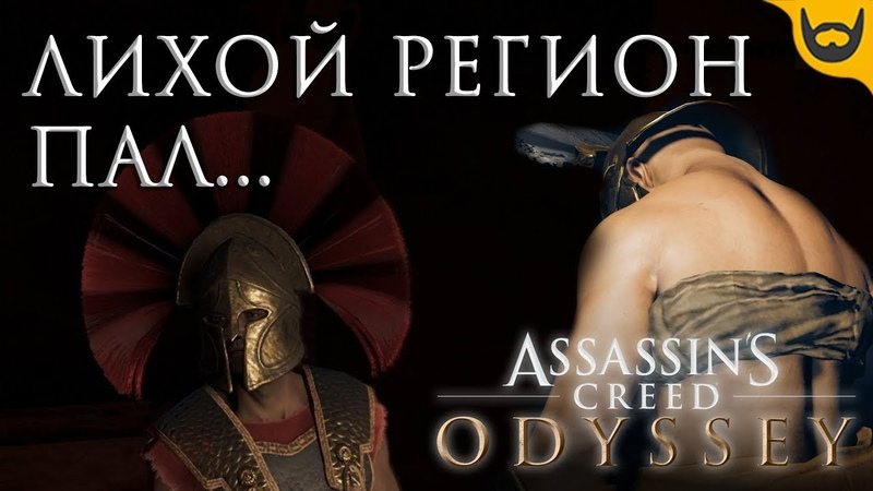 ЛИХОЙ РЕГИОН ПАЛ... Assassins Creed Odyssey [PC] 07