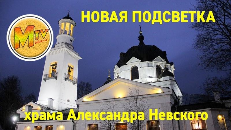 Обновленная подсветка храма А Невского в Усть Ижоре