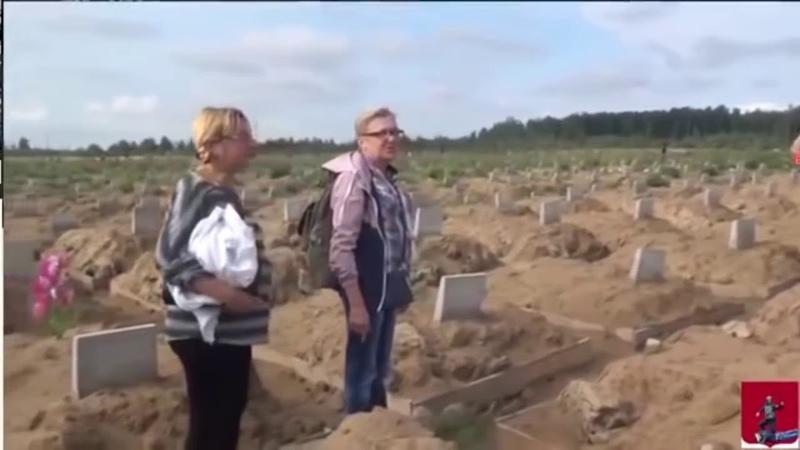 Нелегальное кладбище Минобороны РФ 1600 могил ихтамнетов