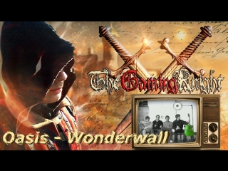 Oasis - Wonderwall Performs a song Atelstan Redwill