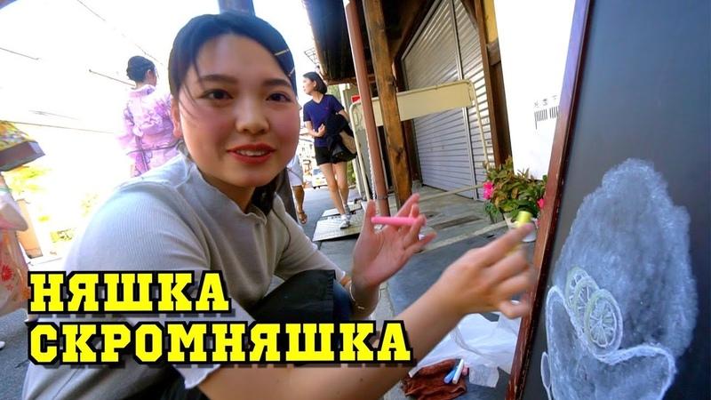 Японка Фумина из Киото. Мой японский фанат. Мусор и дисциплина