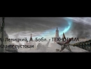 А.Левицкий,А.Бобл-ТЕХНОТЬМА.Кланы пустоши.