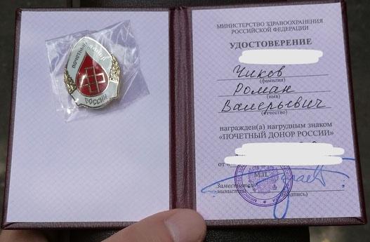 История почетного донора Романа Чикова