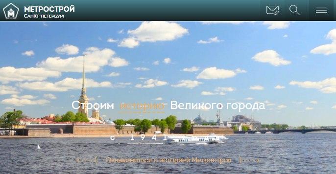 Запуск нового сайта для компании Метрострой