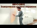 SERVO DRIVE Электрическая система открывания