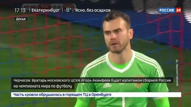 Новости на Россия 24 • Черчесов выбрал Акинфеева
