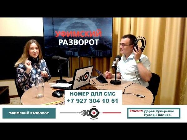 «Уфимский разворот»: Руслан Габбасов о шиханах, башкирском языке и шутке про Салавата Юлаева