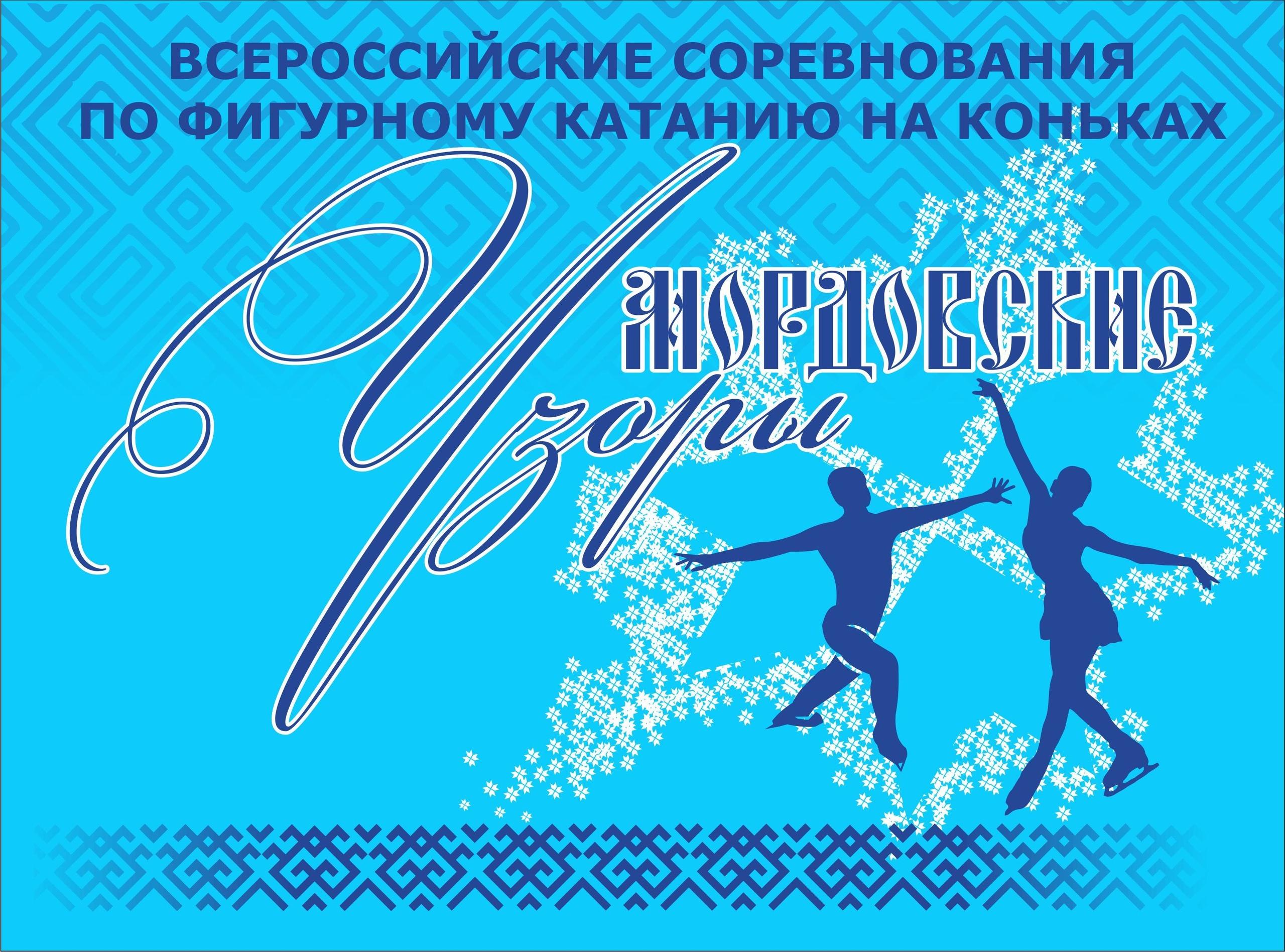 Российские соревнования сезона 2018-2019 (общая) - Страница 11 2Qiw31RKWc8