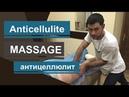 Anticellulite massage. Высший пилотаж. Нечего добавить