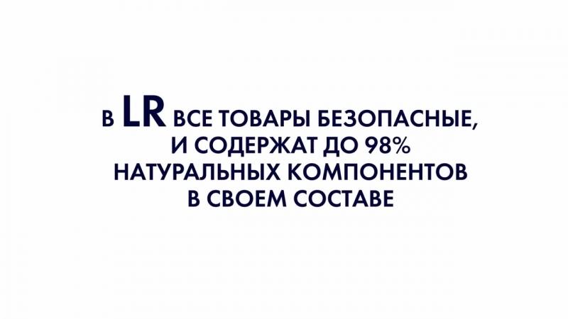 Продукты LR.