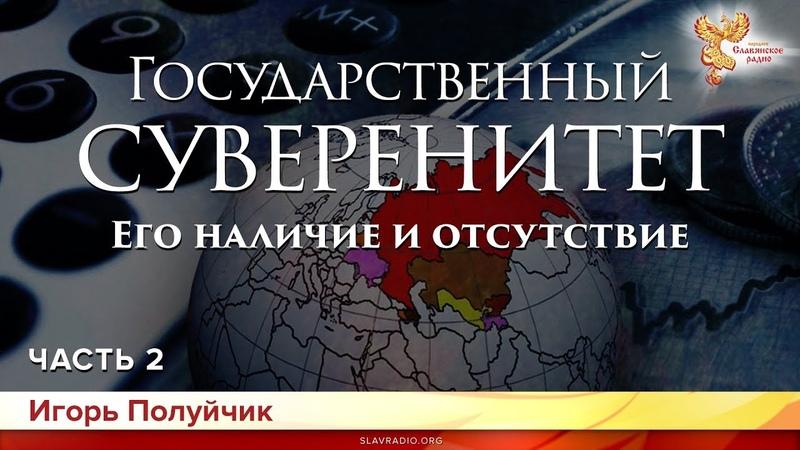 Государственный суверенитет. Его наличие и отсутствие. Игорь Полуйчик. Часть 2