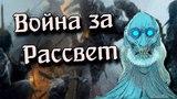 Война за рассвет. История Игры Престолов. Песнь Льда и Огня.