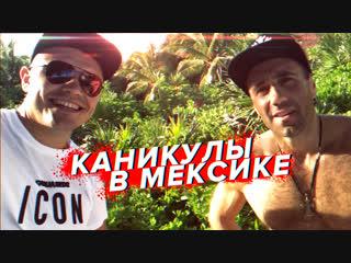 Каникулы в мексике (трейлер)