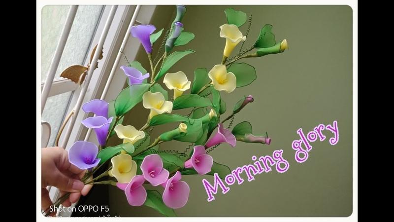 Morning glory (How to make nylon/stockin flower by ployandpoom