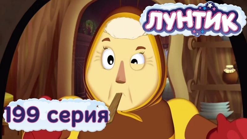 Лунтик и его друзья 199 серия Насолили