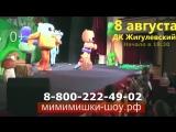 Спектакль ростовых кукол Ми-ми-мишки