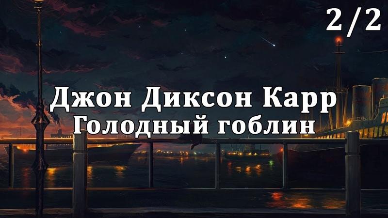 Джон Диксон Карр: Голодный гоблин 2/2 часть. Аудиокнига
