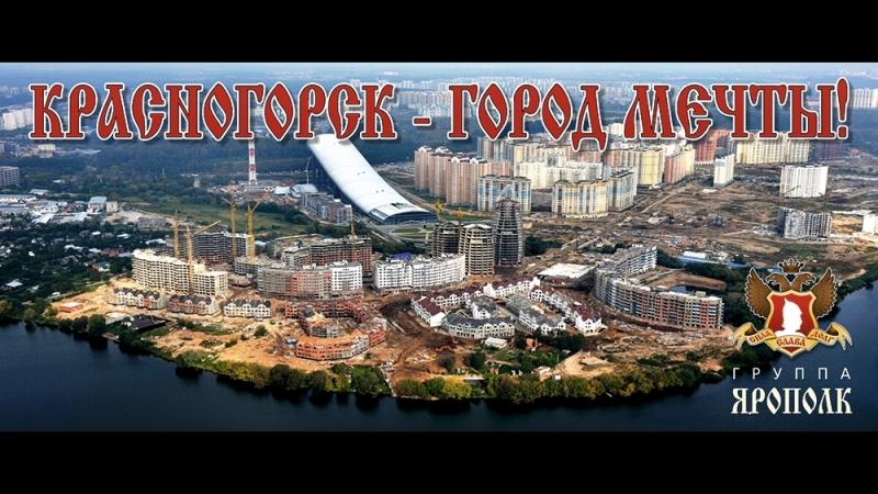 Группа ''Ярополк''- Красногорск-город мечты