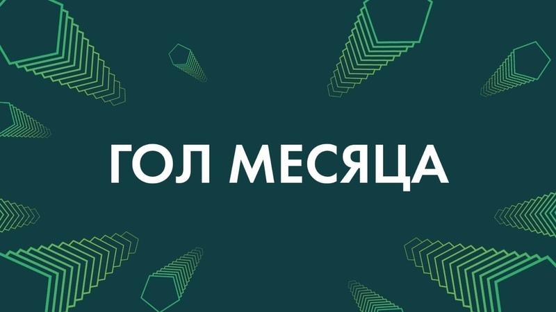 Лепшыя галы жніўня БеларусбанкВышэйшаяЛіга2018