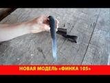Новая модель Финка 105