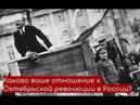 Юрий Емельянов Мифы о революции и гражданской войне