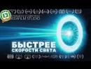 Короткометражка «Быстрее скорости света» с озвучкой | ВНЗ!