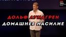 Дольф Лундгрен - ДОМАШНЕЕ НАСИЛИЕ, ИСЦЕЛЕНИЕ И ПРОЩЕНИЕ - TED на русском