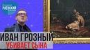 Сделано в Москве Иван Грозный и сын его Иван - история картины