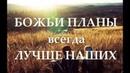Но лишь Ты Истинная Жизнь