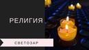 СВЕТОЗАР Игорь Яцков Что такое религия