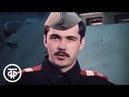 Один день советского солдата. Документальный фильм 1987 г.