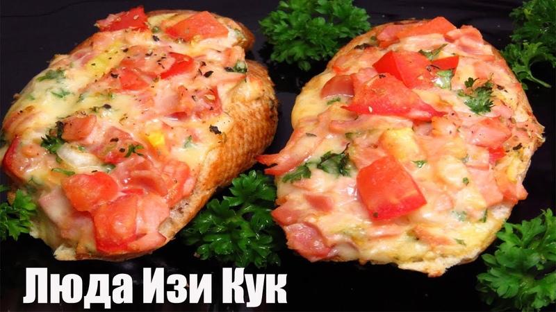 Минутная ВКУСНОТА на завтрак! ПИЦЦА БУТЕРБРОД Вкусный горячий бутерброд за 10 минут