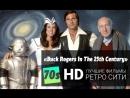 Бак Роджерс в XXV веке / Buck Rogers In The 25th Century (HD, 1979 год)
