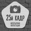 25 кадр. Интерьерная фотостудия г. Самара