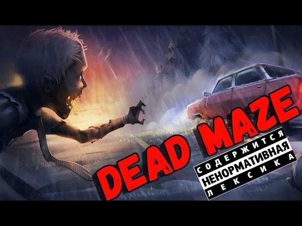 Dead Maze\Мультяш Зомби Хоррор\Новинки в Steam 2018 года\