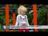 Новости Псков 13.06.2018 # В Пскове прошли соревнования по Street Workout и подтягиванию на турниках