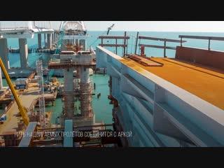 Крымский мост. Технологии. Надвижка пролётных строений