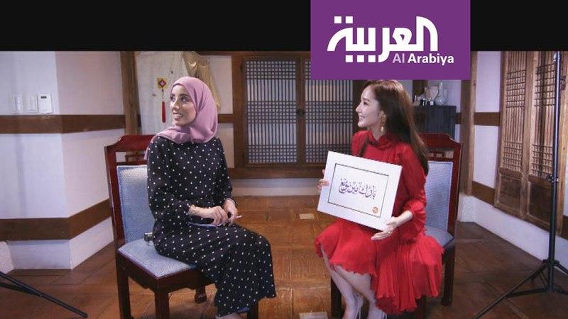 تشويقة لقاء الممثلة Park Min Young على العربية