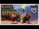 Icarus Как приручить Вегаруса