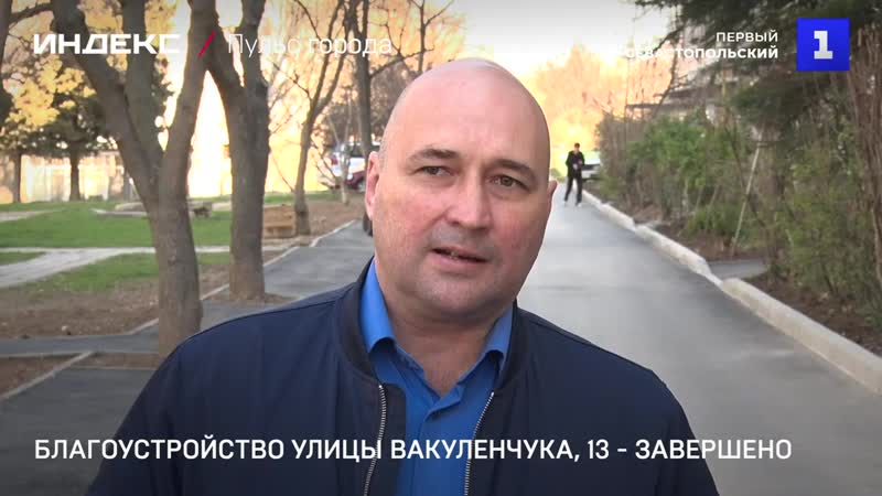 Благоустройство улицы Вакуленчука, 13 - завершено